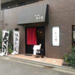 回転寿司も良いがたまには高級店へ行ってみろ!町田市「あら井」のランチ(菖蒲コース)を全て紹介!
