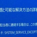 Windows10でsystem service exceptionのエラー!更新プログラム適用が影響??